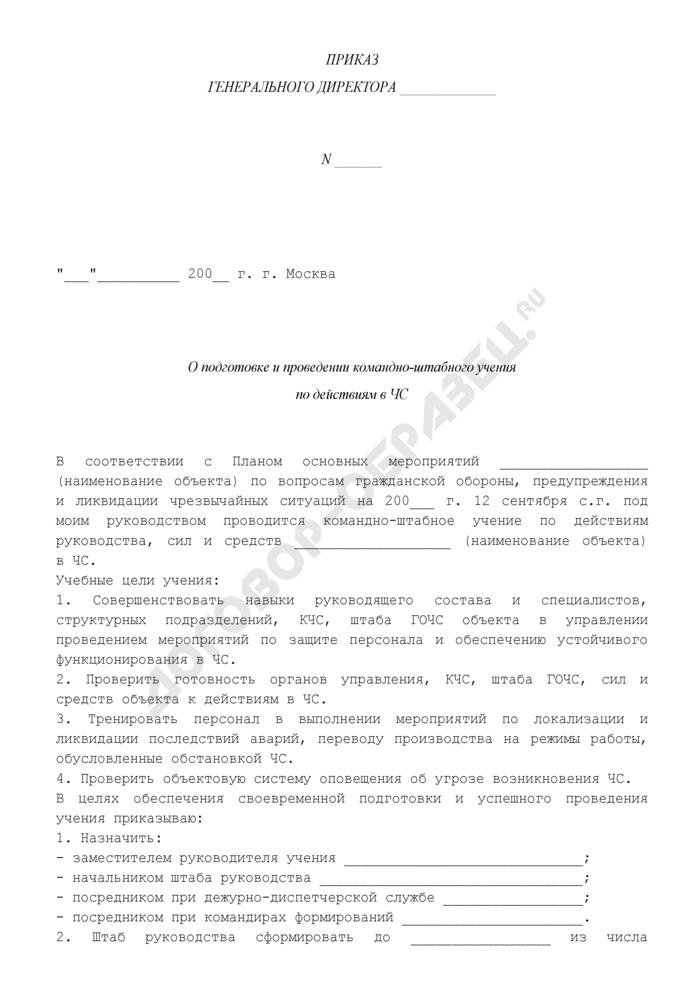 Приказ генерального директора о подготовке и проведении командно-штабного учения на объектах экономики. Страница 1