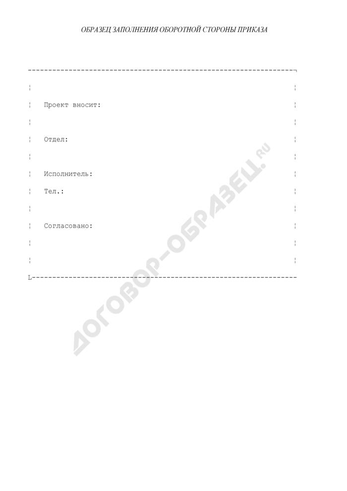 Образец заполнения оборотной стороны приказа Комитета по образованию. Страница 1