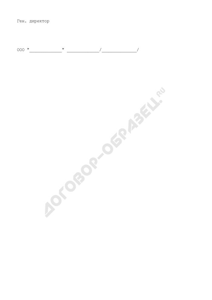 Приказ генерального директора об утверждении плана рекламной кампании. Страница 2