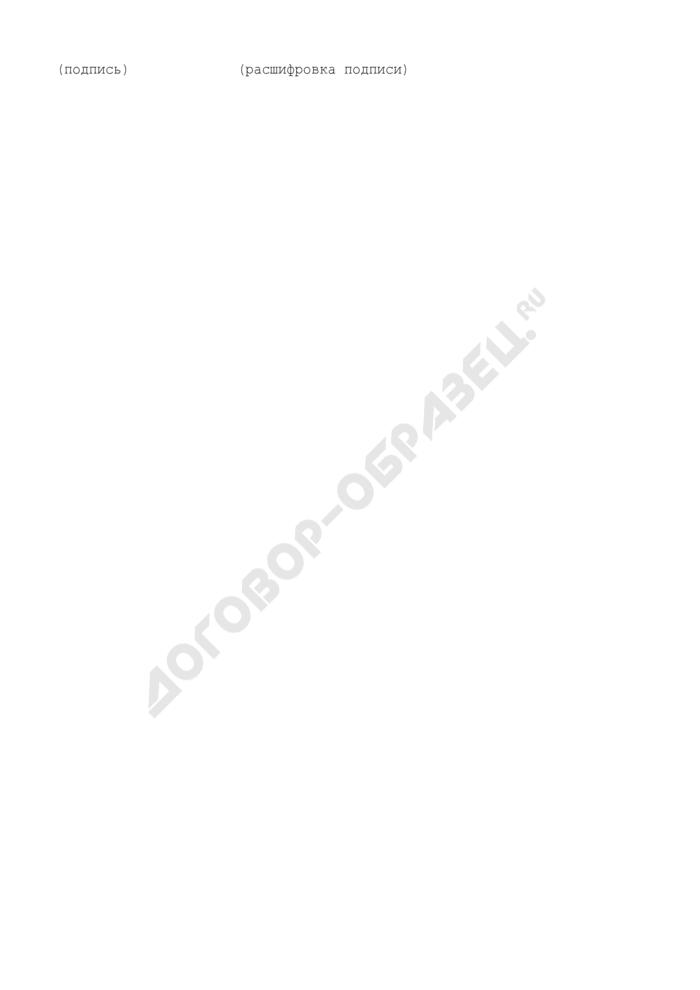 Приказ Министерства финансов РФ о взыскании из бюджета в доход федерального бюджета неиспользованных остатков целевых средств. Страница 3