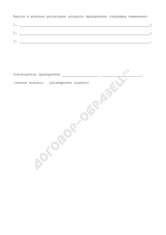 Приказ о внесении изменений в штатное расписание аппарата предприятия. Страница 2