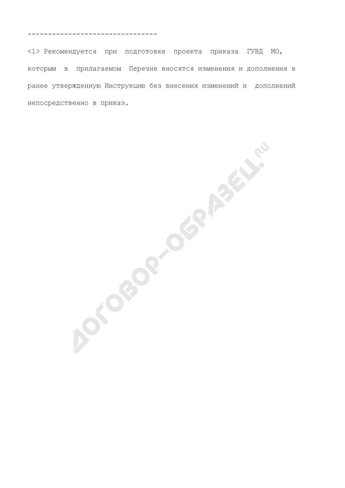 Приказ о внесении изменений и дополнений в инструкцию по работе ГУВД МО (образец). Страница 3