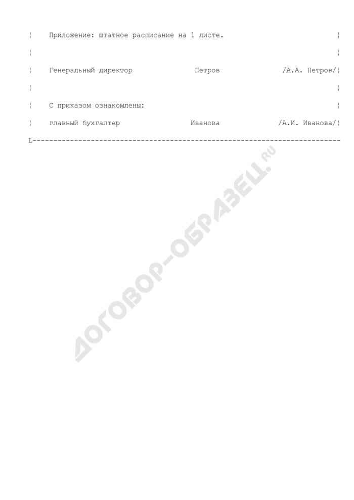 Приказ о внесении изменений в штатное расписание (пример). Страница 2