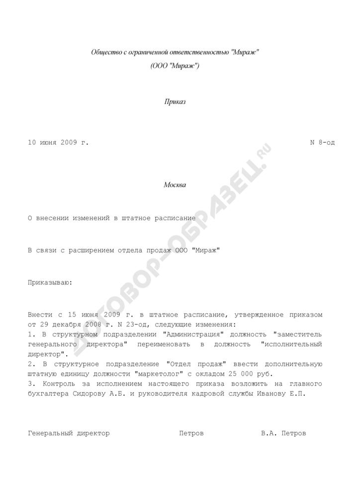 Приказ о внесении изменений в штатное расписание (пример). Страница 1
