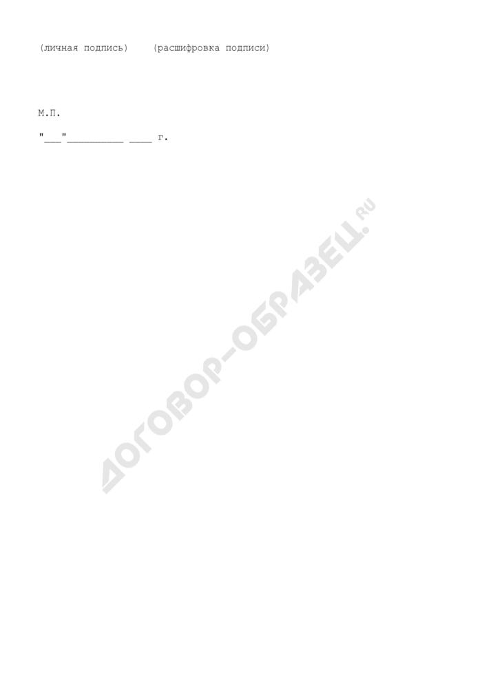 Приказ о внесении изменений в должностную инструкцию. Страница 2