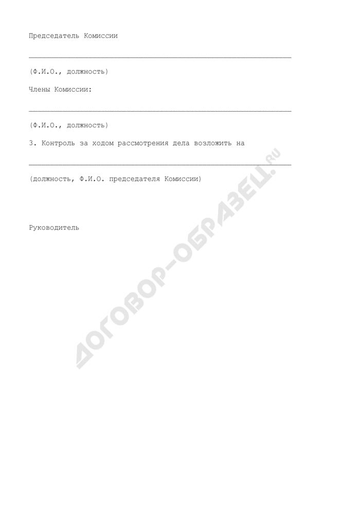 Приказ о возбуждении дела и создании комиссии по рассмотрению дела о нарушении антимонопольного законодательства. Страница 2