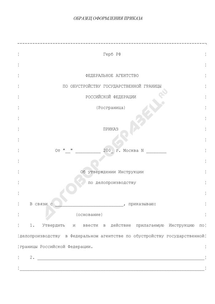 Образец оформления приказа о введении в действие инструкции по делопроизводству в Федеральном агентстве по обустройству государственной границы Российской Федерации. Страница 1