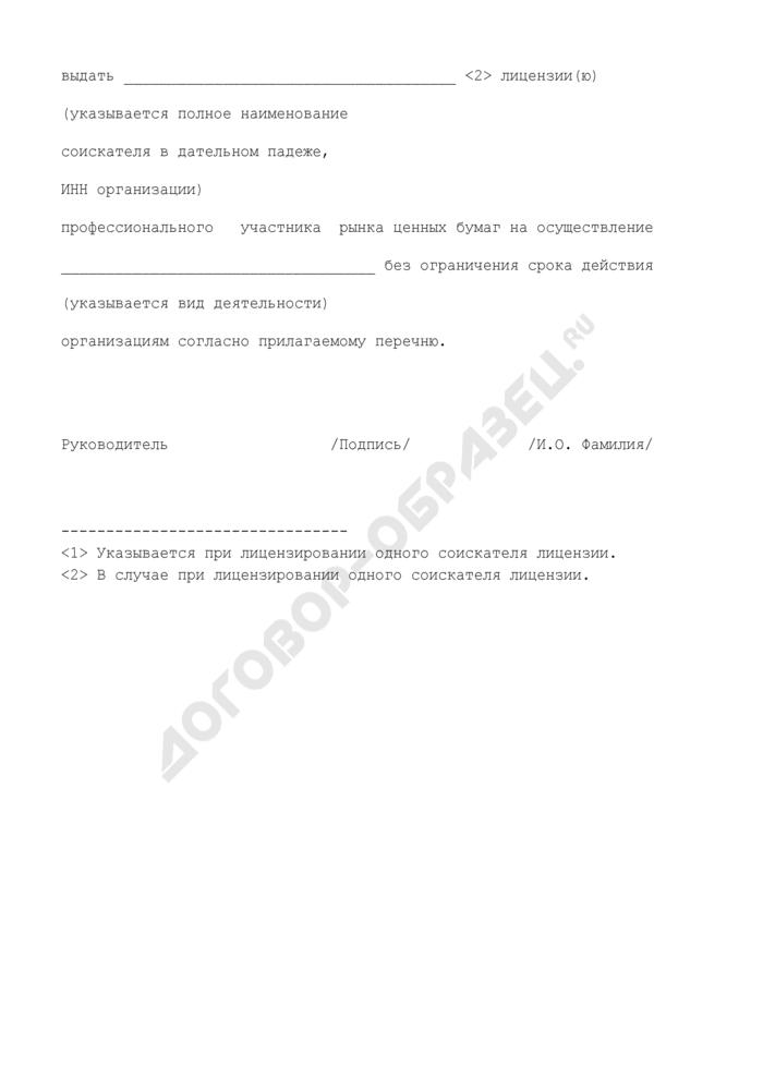 Приказ о выдаче лицензий профессионального участника рынка ценных бумаг на осуществление деятельности. Страница 2