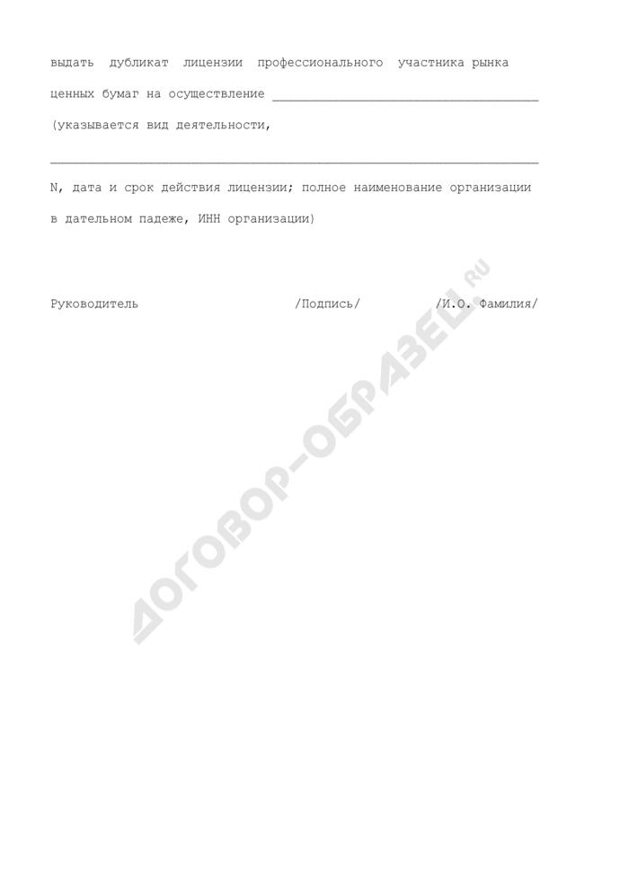Приказ о выдаче дубликата бланка лицензии профессионального участника рынка ценных бумаг на осуществление деятельности. Страница 2