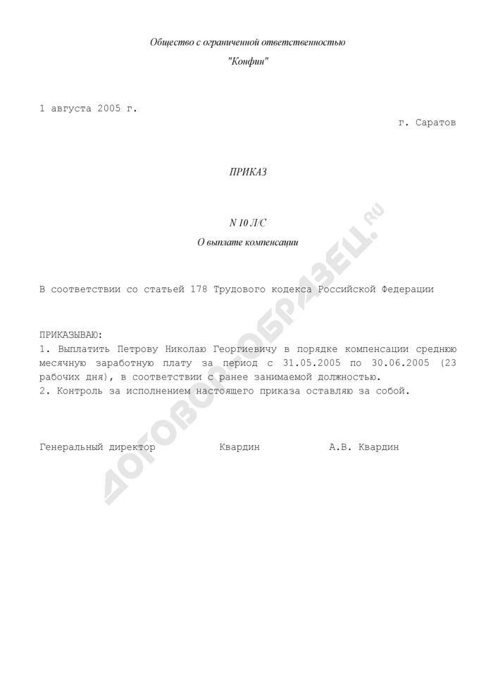 Приказ о выплате компенсации работнику при расторжении трудового договора, в связи с ликвидацией организации (пример). Страница 1