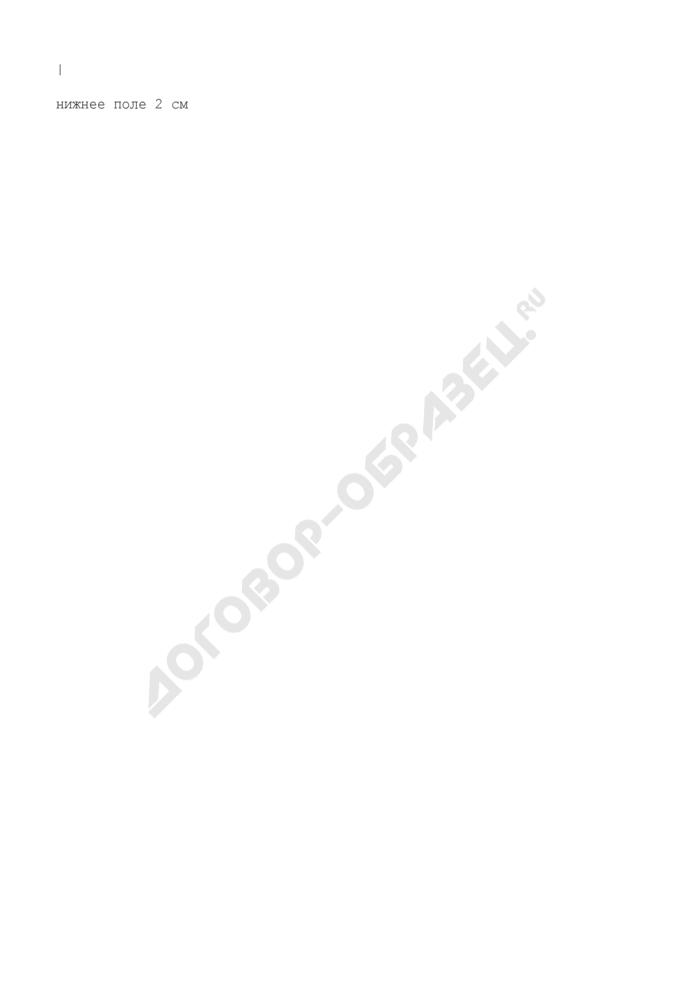 Образец оформления проекта приказа Федерального агентства морского и речного транспорта (Росморречфлота). Страница 3