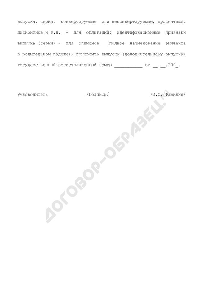 Приказ о государственной регистрации выпуска (дополнительного выпуска) эмиссионных ценных бумаг (проспекта ценных бумаг) (образец). Страница 2