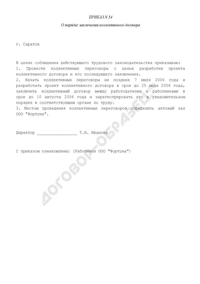 Приказ о заключении коллективного договора (пример). Страница 1