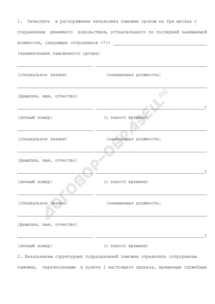 Приказ о зачислении сотрудника в распоряжение начальника таможенного органа Российской Федерации при проведении организационно-штатных мероприятий (образец). Страница 2