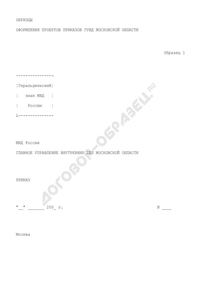 Приказ о мерах по совершенствованию в ГУВД МО (образец). Страница 1