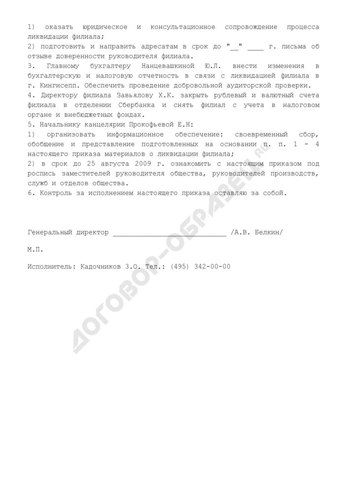 Приказ о мероприятиях по ликвидации филиала общества с ограниченной ответственностью (пример). Страница 2