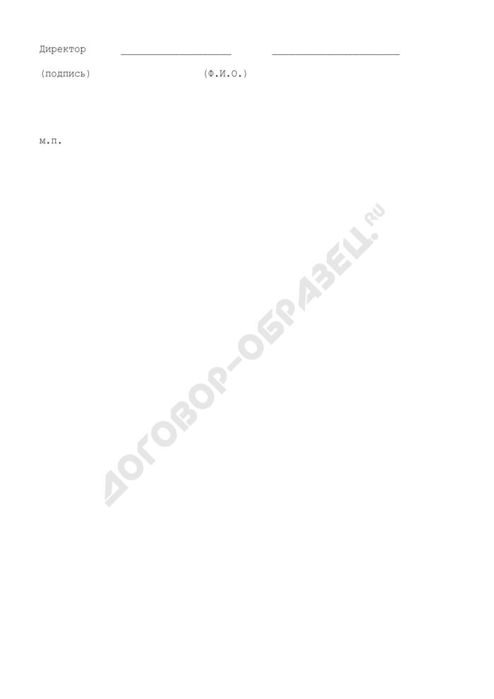 Приказ о назначении комиссии для проведения экспертного обследования грузоподъемных машин на предприятии. Страница 3