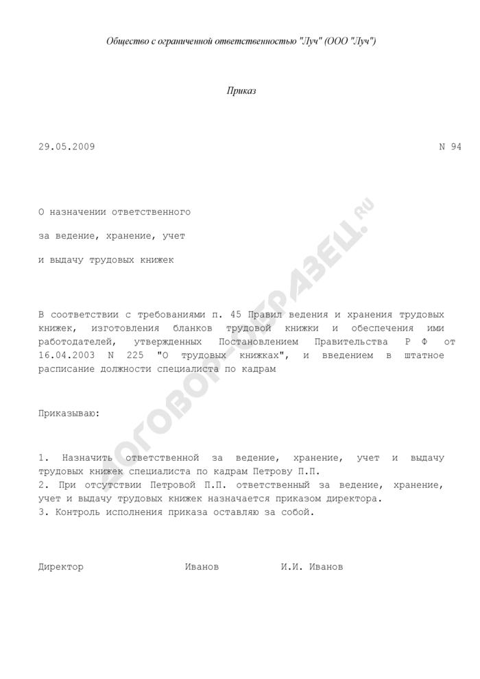 Приказ о назначении ответственного лица за ведение, хранение, учет и выдачу трудовых книжек (пример). Страница 1