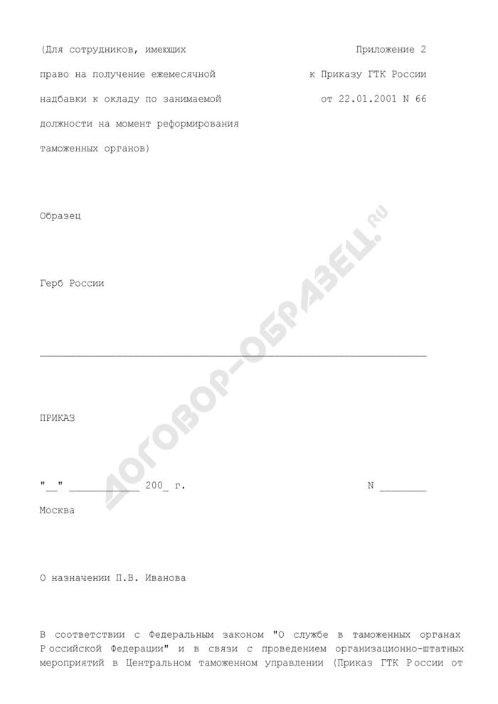 Приказ о назначении сотрудника таможенных органов на новую должность с сохранением оклада по ранее занимаемой должности и о перерасчете ежемесячной надбавки к окладу по занимаемой должности. Страница 1