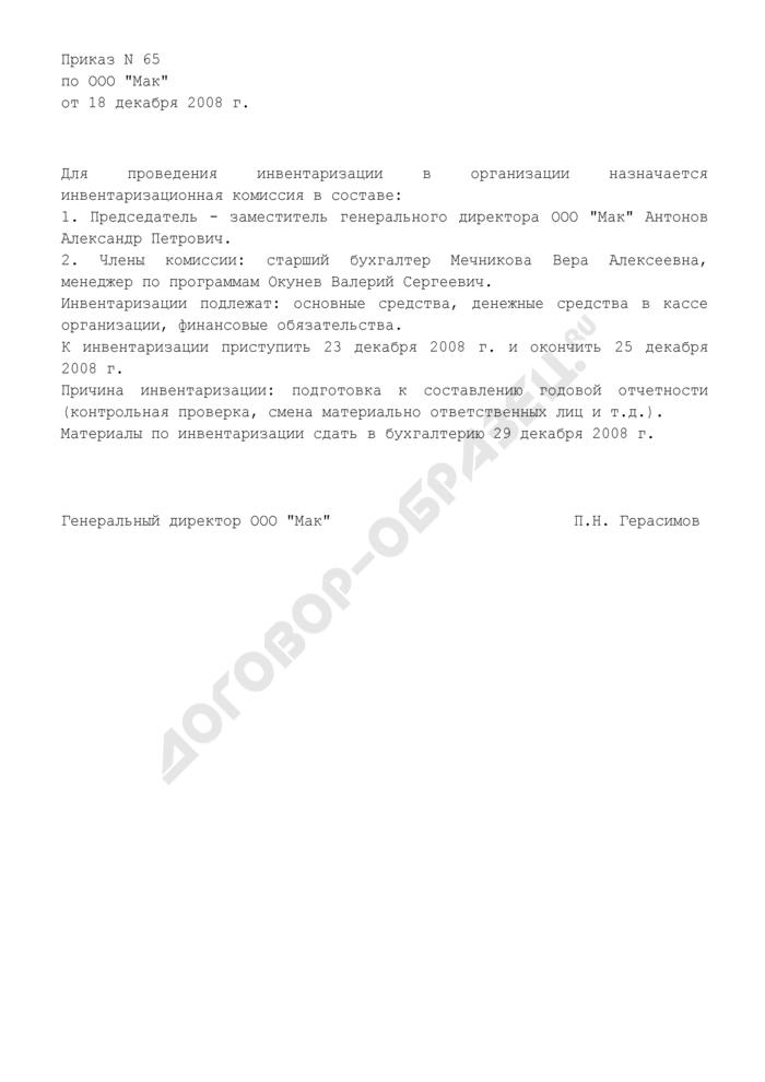 Приказ о назначении инвентаризационной комиссии для проведения инвентаризации (пример). Страница 1