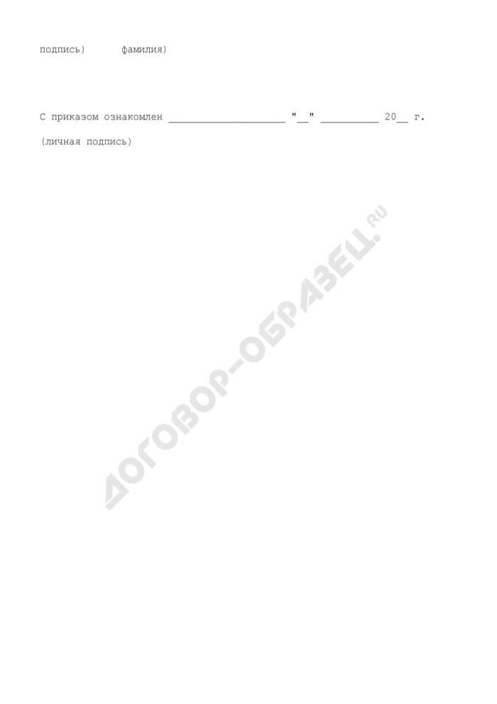 Приказ о направлении в командировку сотрудников органов внутренних дел по Московской области. Страница 3