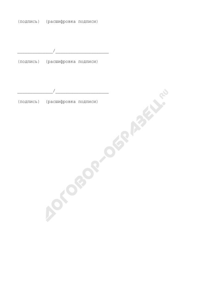 Приказ о переводе основных средств на консервацию. Страница 3