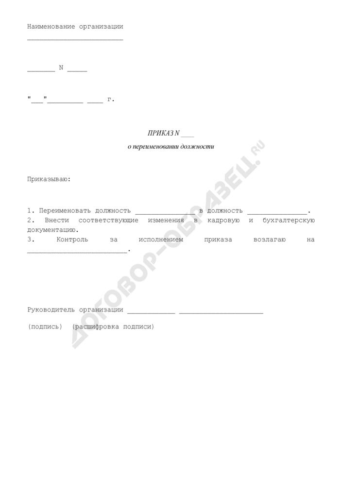 Приказ о переименовании должности. Страница 1