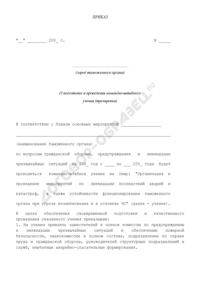 Приказ о подготовке и проведении командно-штабного учения (тренировки). Страница 1