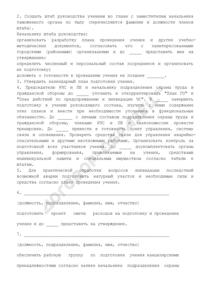 Приказ о подготовке и проведении командно-штабного учения (тренировки). Страница 2
