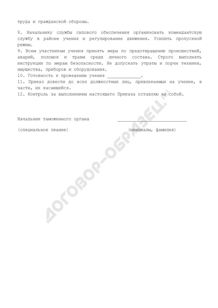 Приказ о подготовке и проведении командно-штабного учения (тренировки). Страница 3
