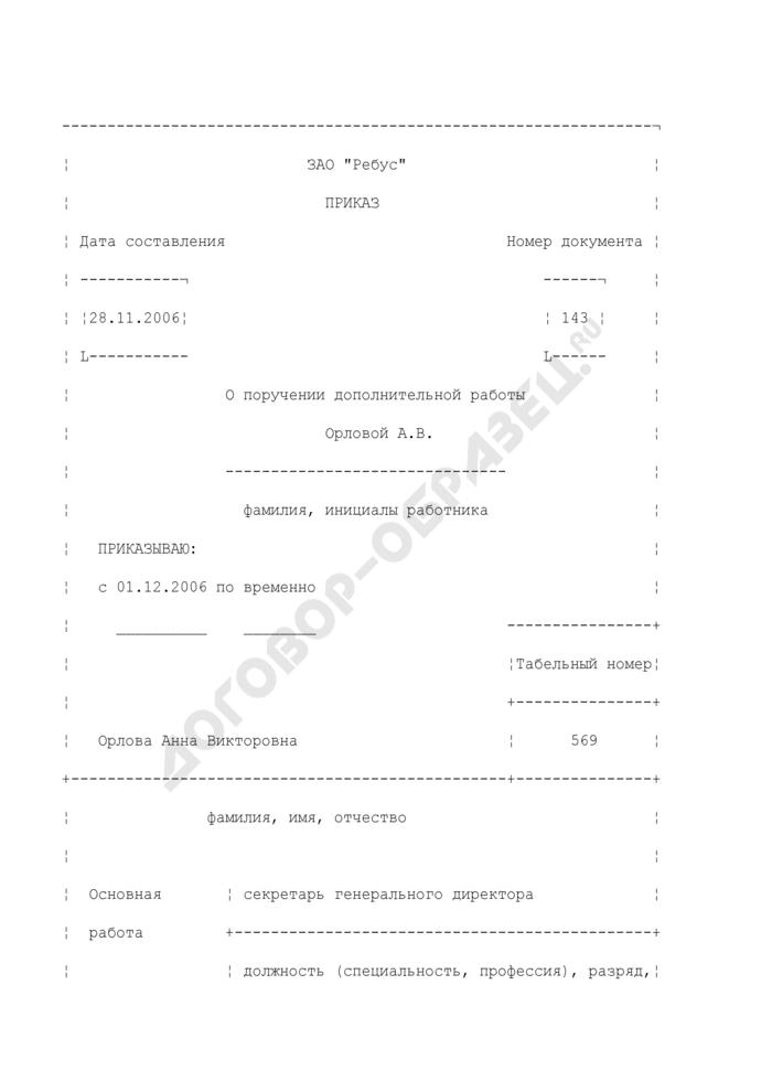 Приказ о поручении дополнительной работы работнику организации (пример). Страница 1
