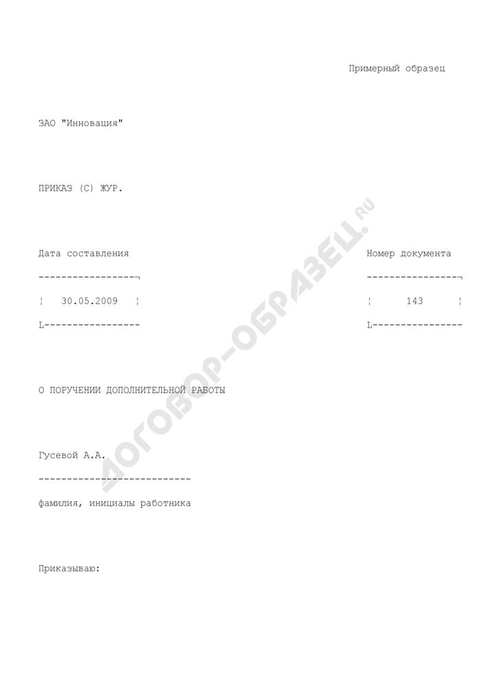 Приказ о поручении сотруднику дополнительной работы (примерный образец). Страница 1