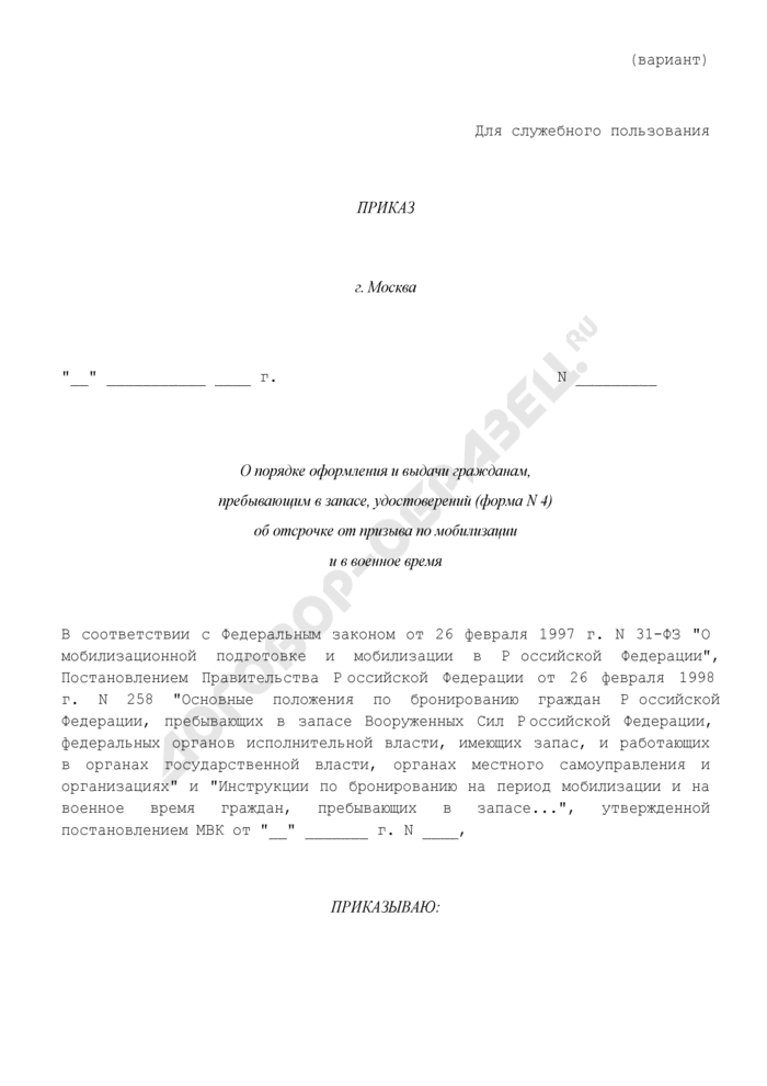 Приказ о порядке оформления и выдачи гражданам, пребывающим в запасе, удостоверений (форма N 4) об отсрочке от призыва по мобилизации и в военное время. Страница 1