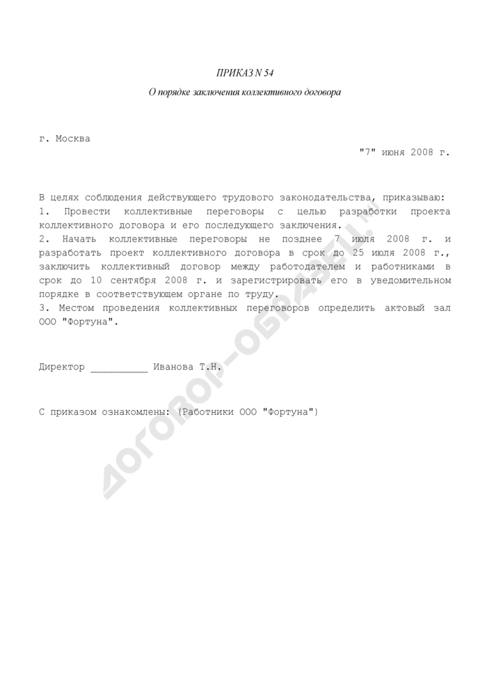 Приказ о порядке заключения коллективного договора (пример). Страница 1