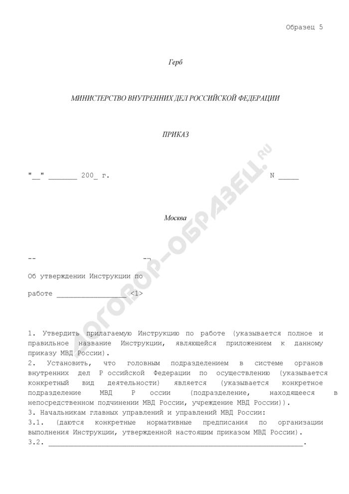 Образец оформления приказа об утверждении инструкции по работе, являющейся приложением к данному приказу МВД России. Страница 1