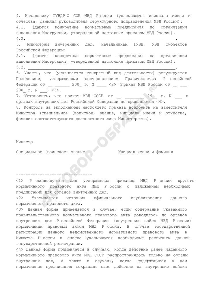 Образец оформления приказа об утверждении инструкции по работе, являющейся приложением к данному приказу МВД России. Страница 2
