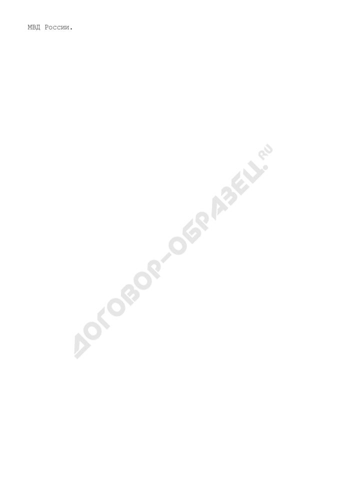 Образец оформления приказа об утверждении инструкции по работе, являющейся приложением к данному приказу МВД России. Страница 3
