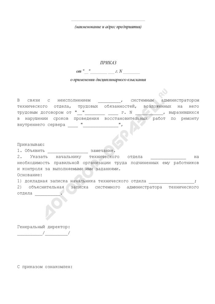 Приказ о применении дисциплинарного взыскания в связи с неисполнением трудовых обязанностей. Страница 1