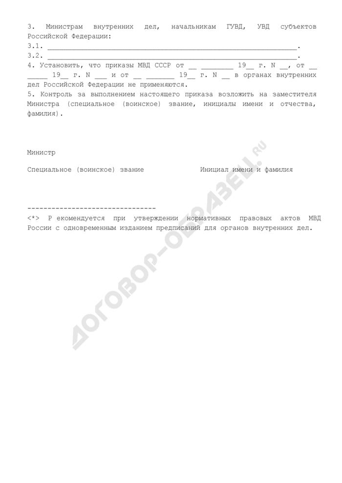 Образец оформления приказа об утверждении нормативных актов в области производственно-хозяйственной деятельности органов внутренних дел МВД России с одновременным изданием предписаний. Страница 2
