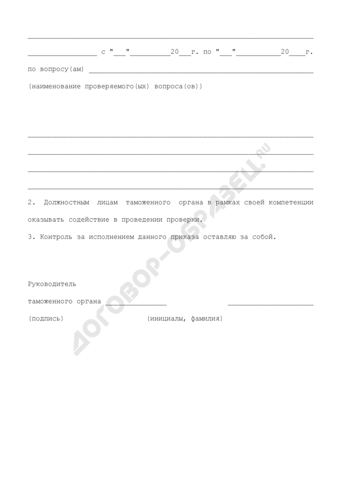 Приказ о проведении проверки (ревизии) финансово-хозяйственной деятельности экономического субъекта. Страница 2