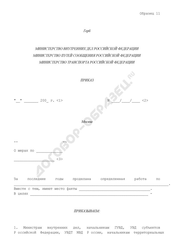 Образец оформления приказа о мерах, принятых при подготовке проекта нормативного правового акта, издаваемого совместно несколькими федеральными органами исполнительной власти, когда его инициатором и головным разработчиком является МВД России. Страница 1