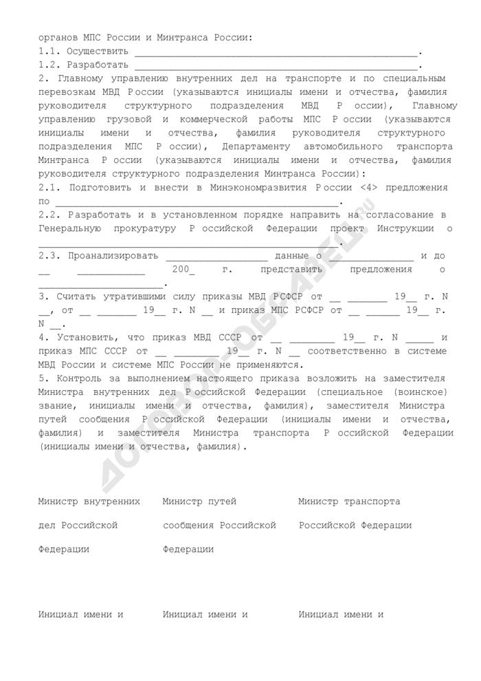 Образец оформления приказа о мерах, принятых при подготовке проекта нормативного правового акта, издаваемого совместно несколькими федеральными органами исполнительной власти, когда его инициатором и головным разработчиком является МВД России. Страница 2