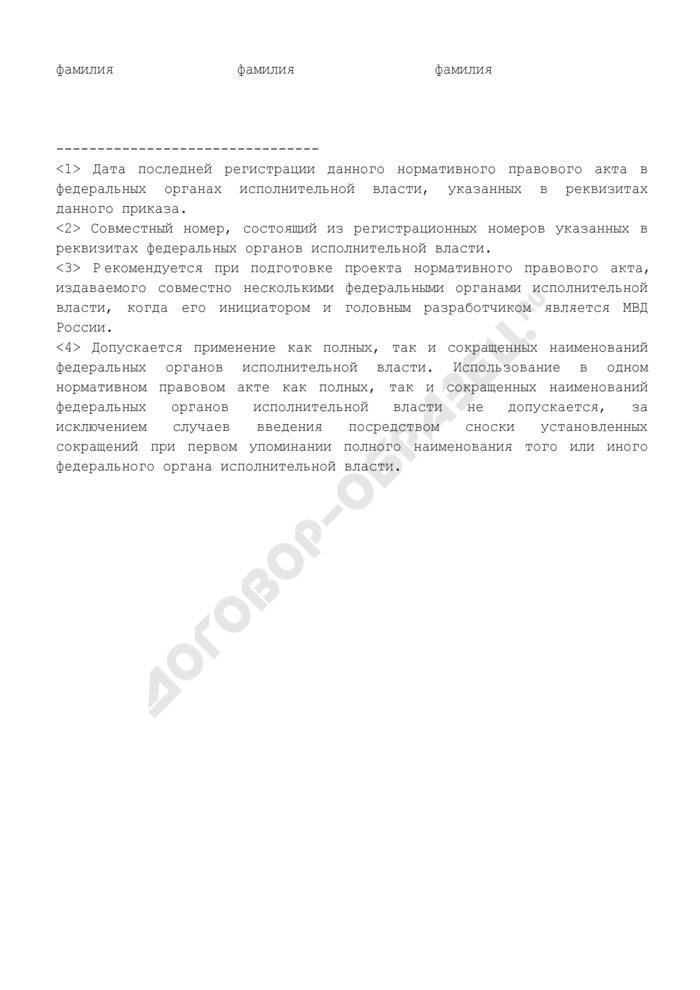Образец оформления приказа о мерах, принятых при подготовке проекта нормативного правового акта, издаваемого совместно несколькими федеральными органами исполнительной власти, когда его инициатором и головным разработчиком является МВД России. Страница 3