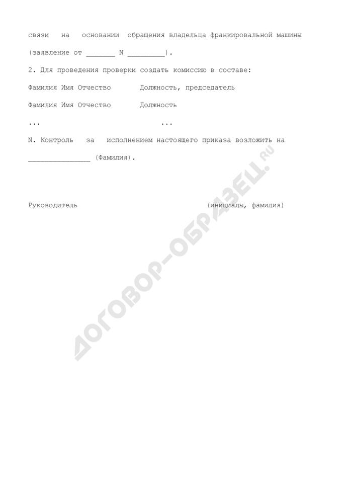 Приказ о проведении проверки соответствия франкировальной машины обязательным требованиям. Страница 2