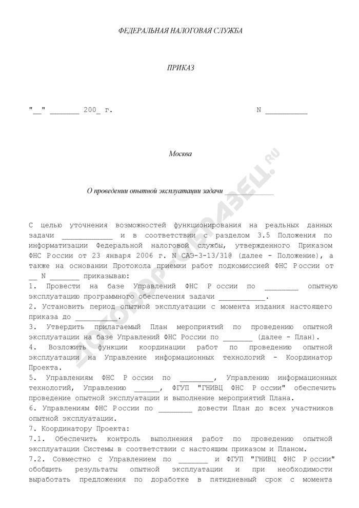 Приказ о проведении опытной эксплуатации программного обеспечения для Федеральной налоговой службы Российской Федерации. Страница 1