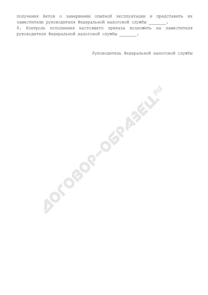 Приказ о проведении опытной эксплуатации программного обеспечения для Федеральной налоговой службы Российской Федерации. Страница 2
