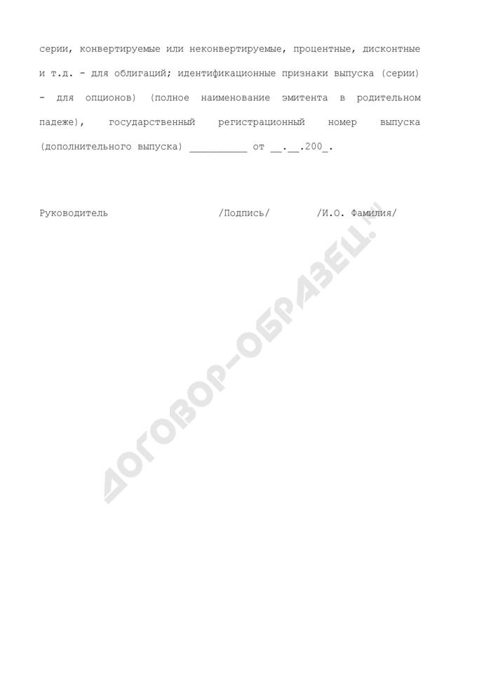 Приказ о регистрации изменений и (или) дополнений в решение о выпуске (дополнительном выпуске) и (или) проспект ценных бумаг (образец). Страница 2