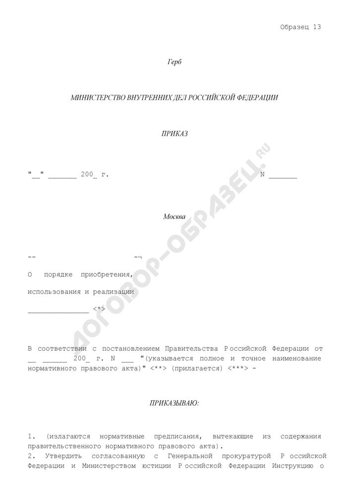 Образец оформления приказа о порядке приобретения, использования и реализации нормативного правового акта при подготовке проекта приказа МВД России, утверждающего нормативный правовой акт. Страница 1