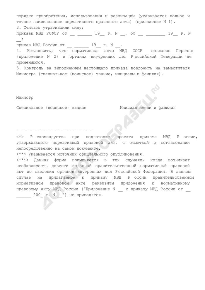Образец оформления приказа о порядке приобретения, использования и реализации нормативного правового акта при подготовке проекта приказа МВД России, утверждающего нормативный правовой акт. Страница 2