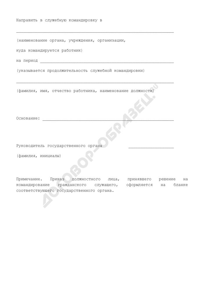 Приказ о служебной командировке федерального государственного гражданского служащего системы Судебного департамента при Верховном Суде Российской Федерации. Страница 2